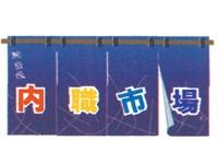 内職市場 前橋元総社店の求人情報を見る