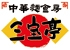 事業所ロゴ・三宝亭 長岡寺島店の求人情報