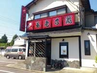 養老乃瀧 新守谷店の求人情報を見る
