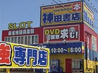 神田書店 常総店の求人情報を見る