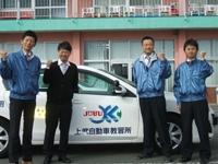 株式会社 上武自動車教習所の求人情報を見る