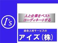 長期安定!【★☆前借り・車貸出可☆★】