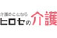 会社ロゴ・株式会社 ヒロセの介護の求人情報