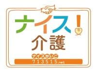 ★☆無資格・未経験OK!週3日からの夜勤なし☆★