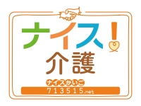 会社ロゴ・ナイス介護事業部 浜松支店(株式会社ネオキャリア)の求人情報