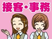 三協フロンテア株式会社 成田出張所の求人情報を見る