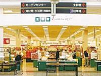 ジャパンミート卸売市場おゆみ野店の求人情報を見る