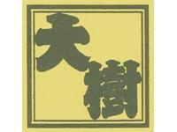 中華料理 大樹の求人情報を見る