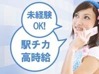 ★WEB登録OK!来社不要★【高時給MAX1400円&交通費支…