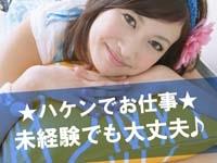 ≪高時給MAX1600円&交通費支給&社割50%OFF♪≫即日…