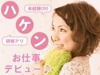 株式会社リンク・マーケティング 横浜支店の求人情報を見る