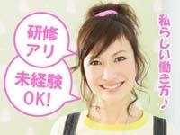 株式会社リンク・マーケティング 静岡支店の求人情報を見る