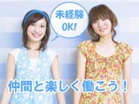 ≪未経験OK&高時給MAX1400円&ウレシイ社割有り♪≫即…