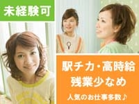 ≪未経験OK&高時給MAX1400円&交通費支給&社割55%…