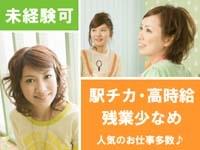 ≪未経験OK&高時給MAX1400円&交通費支給&社割有り…