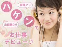 株式会社リンク・マーケティング 京都支店の求人情報を見る