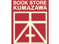 くまざわ書店 アシコタウン店の求人情報を見る