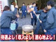 和晃運輸株式会社 京都事業所の求人情報を見る