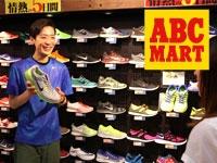 ABC-MARTアピタ福井大和田店の求人情報を見る