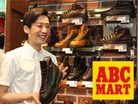 ABC-MARTフジグラン高知店の求人情報を見る