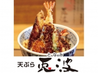 天ぷら 兎波の求人情報を見る