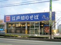 ゆで太郎 前橋文京店の求人情報を見る
