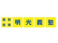明光義塾 前橋駒形教室の求人情報を見る