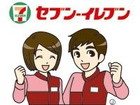 セブンイレブン塩尻吉田原店の求人情報を見る