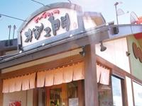 本舗とんかつ柿エ門 赤祖父店の求人情報を見る