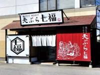 特製天ぷら 七福 金沢八日市店の求人情報を見る