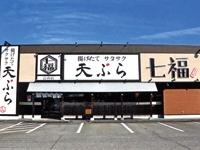 特製天ぷら 七福 富山インター店の求人情報を見る