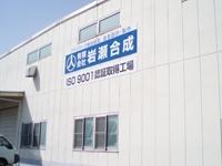 有限会社岩瀬合成 藤岡工場の求人情報を見る