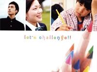 学生家庭教師会 新潟の求人情報を見る