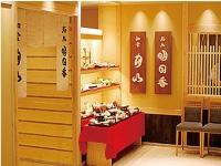 和食月山 鮨処明日香の求人情報を見る