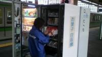 株式会社ブルボン 自動販売機課の求人情報を見る