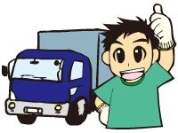 大型乗務員・自動車部品の輸送