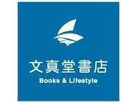 文真堂書店が新規オープン!