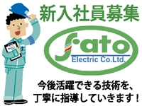 事業所ロゴ・株式会社 佐藤電機の求人情報