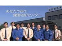 株式会社 石坂乳業 長岡支店の求人情報を見る