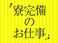 ◇倉庫内での軽作業のオシゴト◇