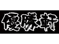 優勝軒 秋田大学店の求人情報を見る
