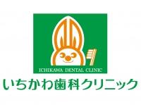 いちかわ歯科クリニックの求人情報を見る
