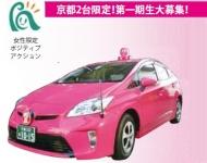 京都相互タクシー株式会社 右京の求人情報を見る