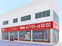 クリーニングホシノ 高崎新町店の求人情報を見る