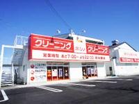 クリーニングホシノ 本庄東台店の求人情報を見る