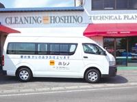 クリーニングホシノ 藤岡工場(本社工場)の求人情報を見る