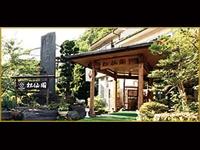 中尾山温泉 松仙閣の求人情報を見る