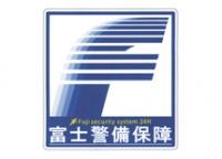 富士警備保障株式会社の求人情報を見る