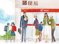 日本郵便 水海道郵便局の求人情報を見る