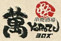 会社ロゴ・串焼酒場 萬-YOROZU-の求人情報